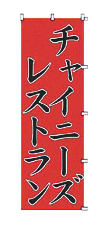 のぼり 旗 店舗 飲食店 中華 販促用品 チャイニーズ レストラン