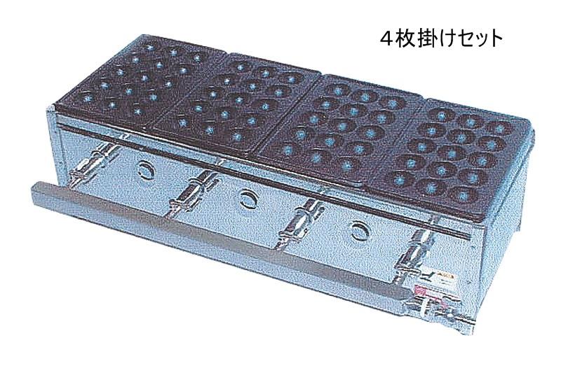 [まとめ買い 限定クーポン付] 業務用 たこ焼き 器 ( 直径38mm 15個 焼き 4枚掛セット LPGガス 仕様 ) 日本製 国産