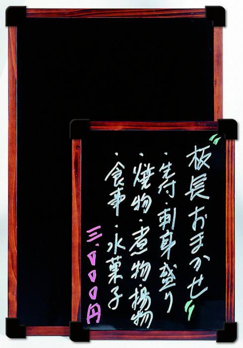 店舗備品 ・ 事務用品焼杉枠 ブラック面 メニューボード 大 ※マグネットOK ・ 白マーカー付 国産 日本製