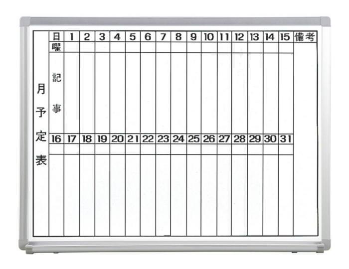 店舗備品 ・ 事務用品タテ書月予定 ホワイトボード (スチールホワイト タテ書2段) 大 国産 日本製