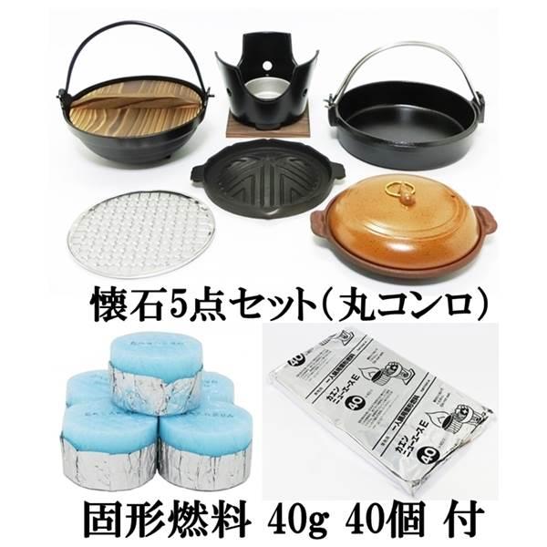 懐石 鍋 5点セット すき焼鍋 + いろり鍋 + 陶板焼き + 焼肉 ジンギスカン グリル + 丸型コンロ ( 木台・火皿付 ) + 焼網 + 固形燃料 40g40個入 日本製