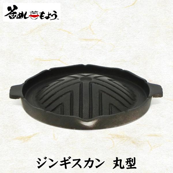 [まとめ買い 限定クーポン付] 日本製 ご家庭でも楽しめる プロ仕様 懐石 匠の技 焼肉 ジンギスカン グリル 10セット