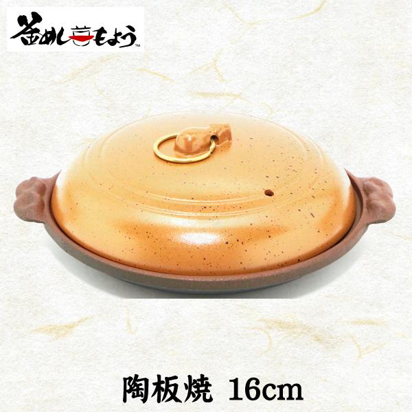 陶板焼き 16cm ご家庭でも楽しめる プロ仕様 業務用 可 日本製 国産 10セット