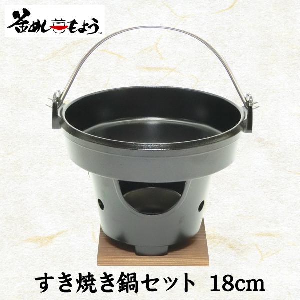 [まとめ買い 限定クーポン付] ご自宅が料亭に! 懐石鍋セット すき焼き 鍋 + 丸型コンロ 10セット 木台・火皿付 固形燃料 使用 タイプ 日本製