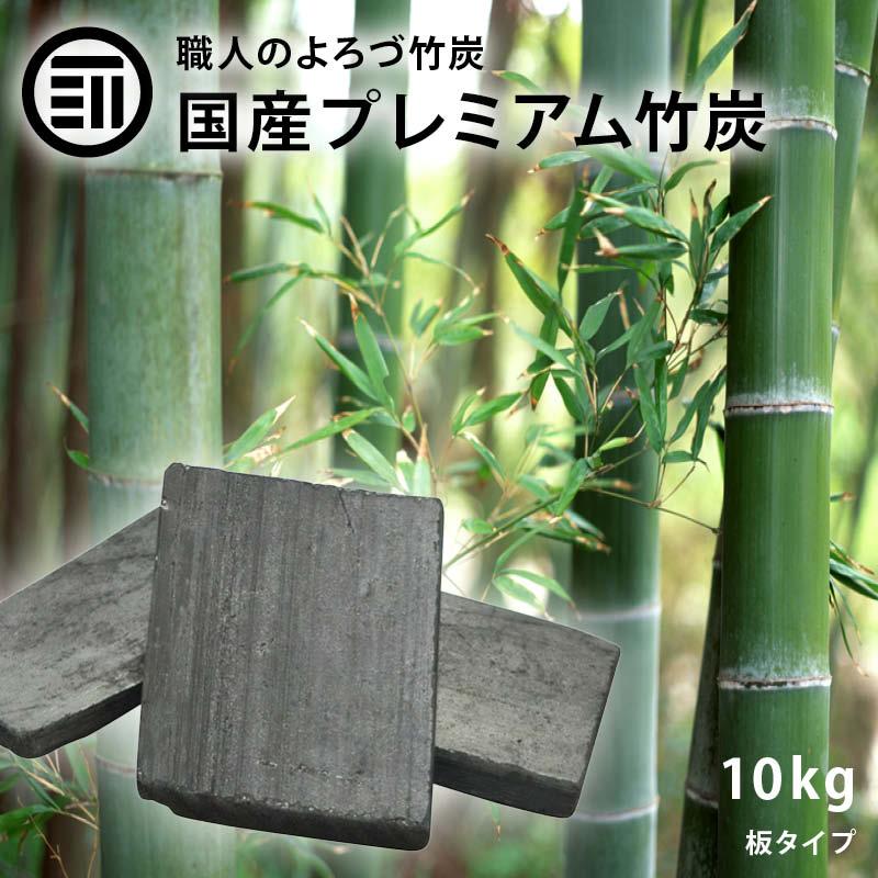 最高級 形の整った 竹炭 ( たけすみ )約1200枚入(10kg) お部屋の インテリア 炊飯 浄水 消臭 空気浄化 湿気対策 ( 調湿 )に! 日本製 国産 送料無料!