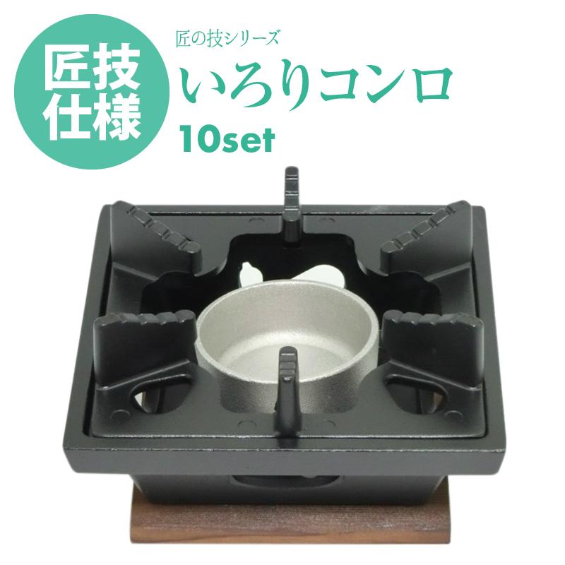 クーポンで23%OFF 日本製 ご家庭でも楽しめる プロ仕様 懐石 匠の技 五徳が両面使える いろり コンロ 144mm 10セット 木台・火皿 付 固形燃料 使用 タイプ