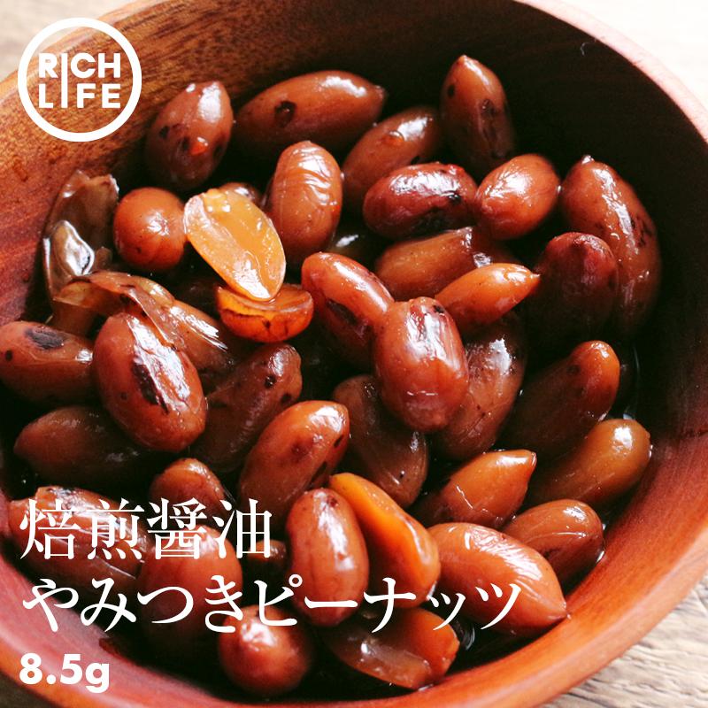 無添加 大粒 落花生 しょうゆタレ漬け 焙煎 ピーナッツ 8.5kg(170g×50) 讃岐名物 しょうゆ豆 おつまみ おやつ ご飯のお供 お弁当 おにぎり ポイント消化 買い回り