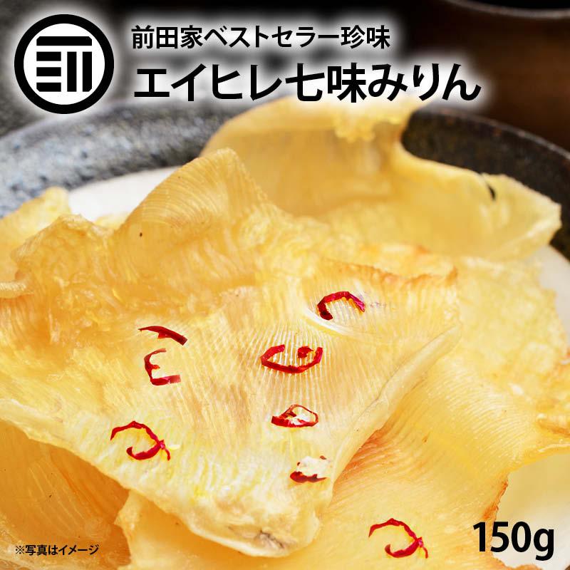 お酒の肴に最適!日本酒、焼酎によく合います! 【送料無料】 エイヒレ みりん 美味 やみつき えいひれ 200g するめ イカ フライ の 老舗 が作る ロングセラー おつまみ おやつ 国内加工 ポイント消化 買い回り