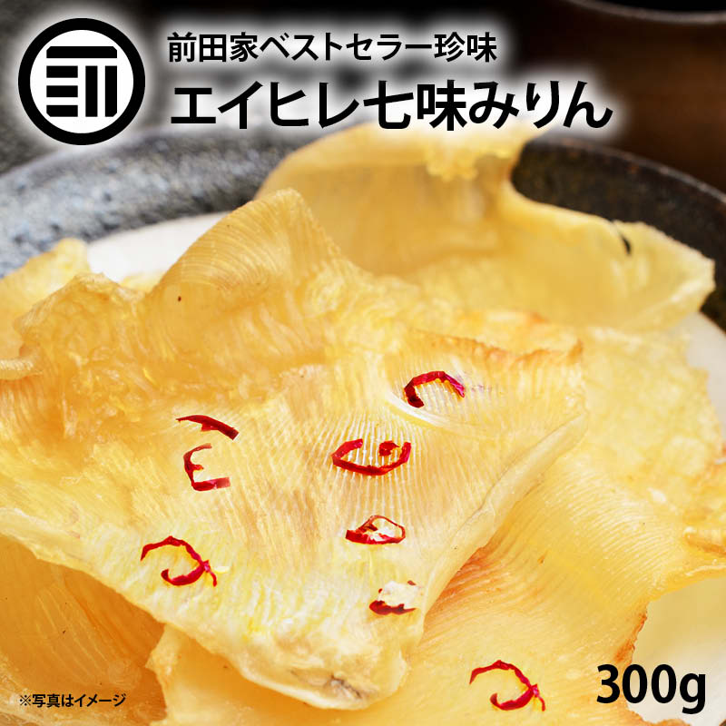 商品 お酒の肴に最適 日本酒 焼酎によく合います 送料無料 エイヒレ みりん 美味 やみつき えいひれ 300g するめ イカ ロングセラー の 買い回り が作る 国内加工 フライ ポイント消化 セール特価 おつまみ おやつ 老舗