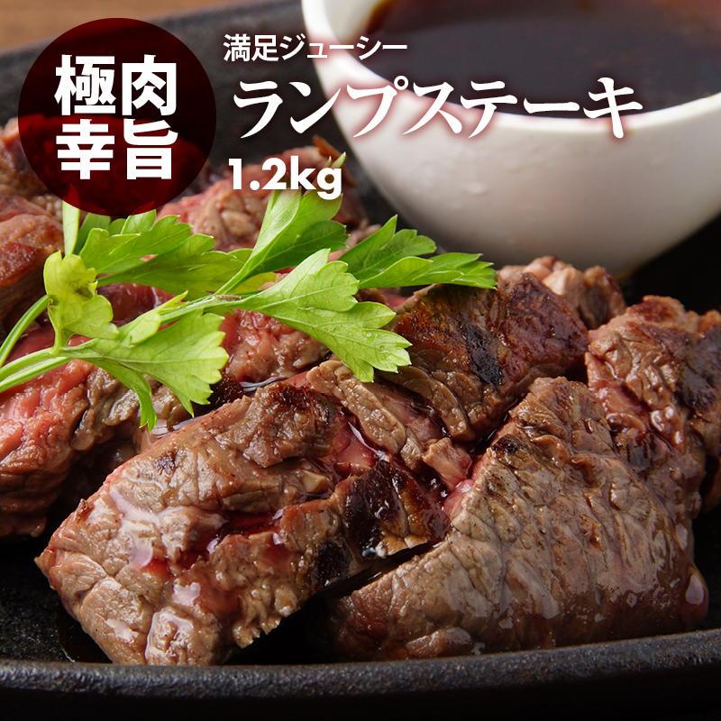 1年保証 やわらか ランプ ステーキ 焼き肉 バーベキューにも 焼肉 冷凍 購入 牛肉 1.2kg 肉 約120g×10枚