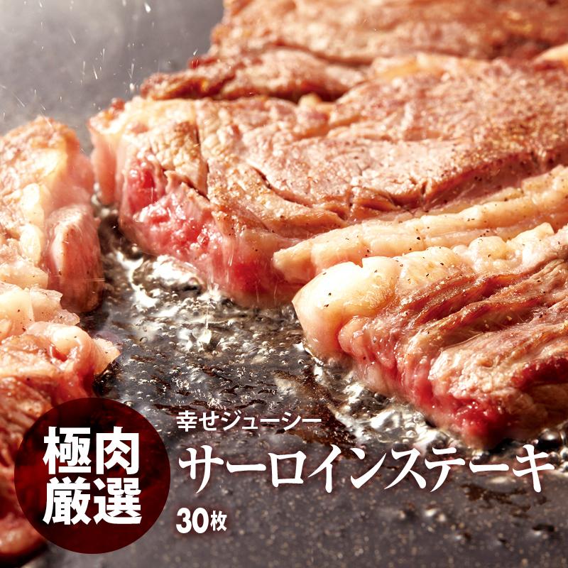 ステーキ 焼肉 やわらか 牛肉 サーロイン ステーキ 肉 110g×30枚 使いやすい1枚ずつパック