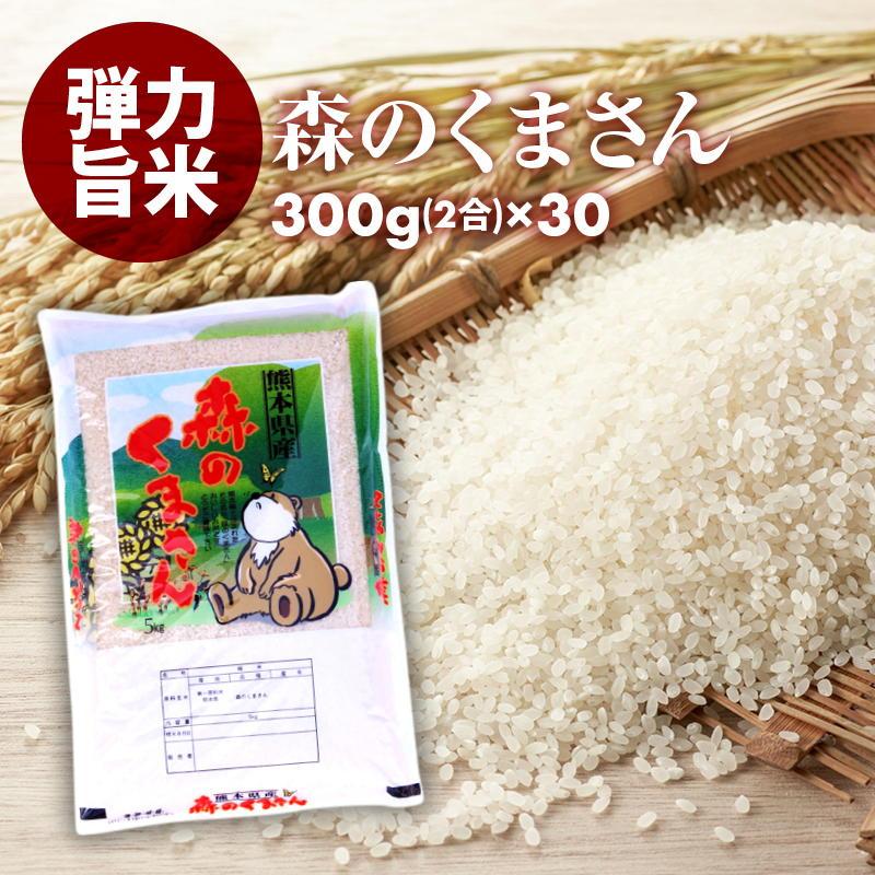 無洗米 プロが選ぶ厳選 一等米 米 食味ランク 特A 森のくまさん 2合 (300g) 30パック 精米 熊本県産