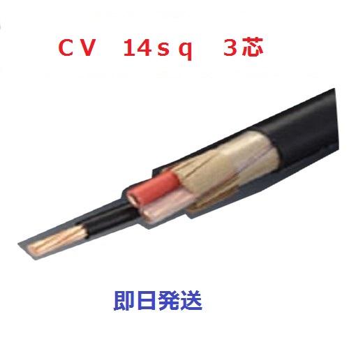 10mにて CVケーブル CV 14sq×3芯 (14mm 3c) 住電日立 電線 フジクラ 即日発送