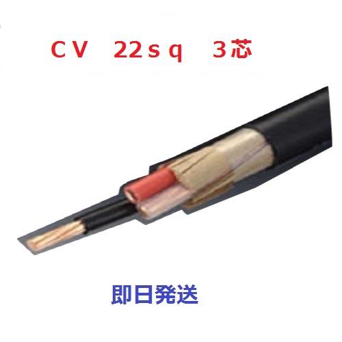 50mにて CVケーブル 電線 CV22sq×3芯 (22mm 3c) 住電日立 フジクラ 即日発送