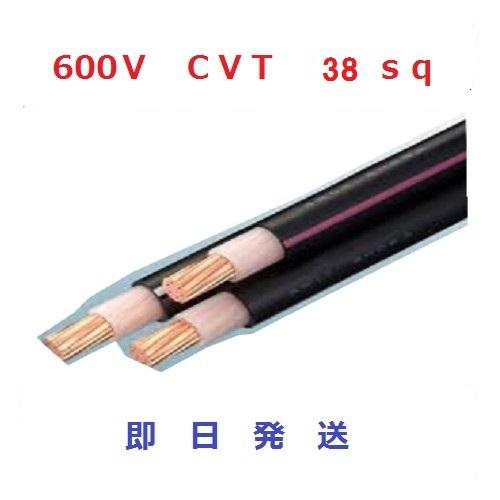 100m 即日発送 600V CVTケーブル cvt 38sq×3芯 (38mm 3c) 住電日立 電線 フジクラ