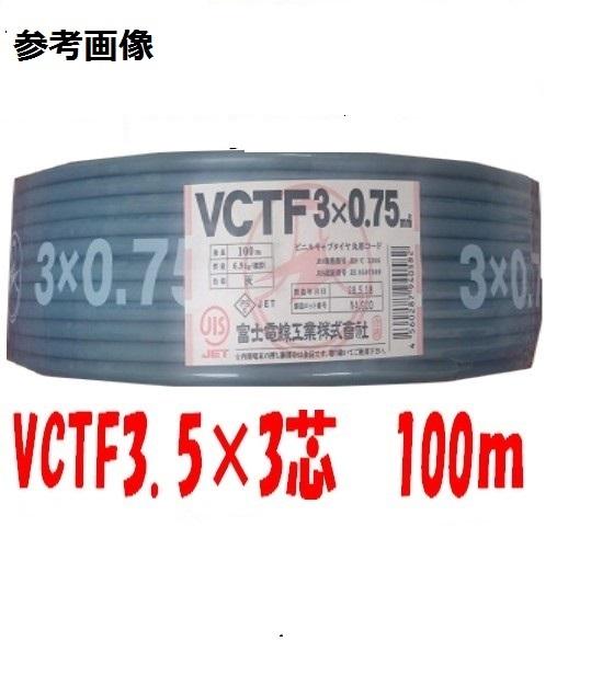 即日発送 富士電線 VCTF 3.5sq×3芯 100m キャブタイヤケーブル (3.5mm 3c) 送料無料