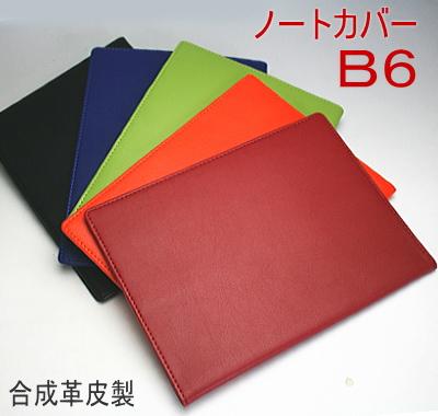 B6 不盖皮革 (书的封面,书的封面)