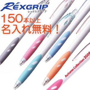 レックスグリップ シャープペン 名入れ150本以上名入れ無料