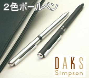 DAKS 是 daks 双色复合圆珠笔
