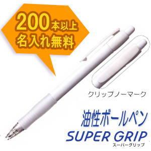 スーパーグリップ 油性ボールペン 200本以上名入れ無料