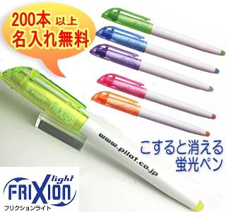 フリクションライト 白軸蛍光ペン 200本以上名入れ無料