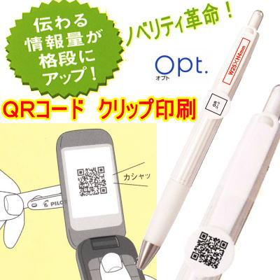 Opt オプト シャープペン/ボールペン QRコード印刷、文字入れ 150本 筆記具名入れ