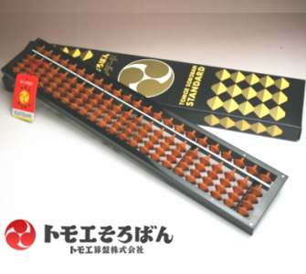 23 columns of Tomoe abacus standard