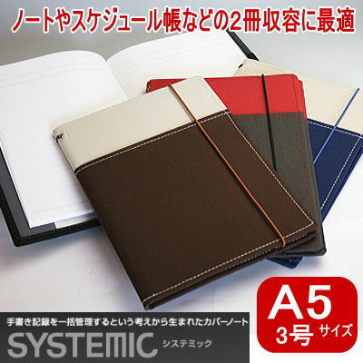 SYSTEMIC システミックカバーノート A5 size (notebook cover, notebook cover)