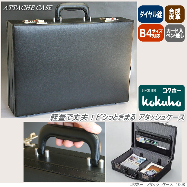 アタッシュケース B4対応 合成皮革製 黒色