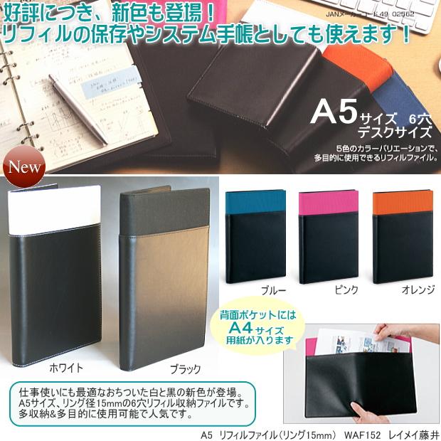 あな吉さんの主婦のための幸せを呼ぶ手帳術 A5サイズのリング式ファイル システム手帳 A5サイズ リフィルファイル
