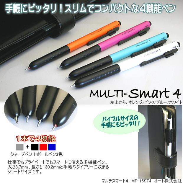 多智能 4 多功能笔