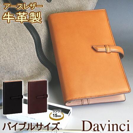 ダ・ヴィンチグランデ アースレザー 革 システム手帳 バイブルサイズ B6