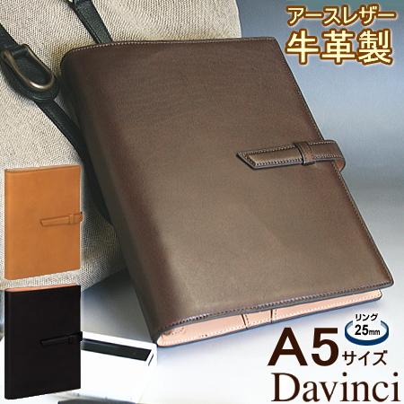 手帳名入れ半額 ダ・ヴィンチグランデ アースレザー 革 システム手帳 A5サイズ