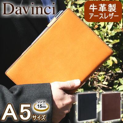ダ・ヴィンチグランデ アースレザー 革 システム手帳 A5