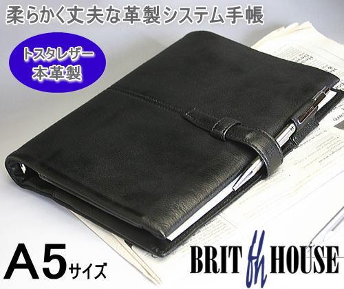 ブリットハウス システム手帳 A5 ブラック