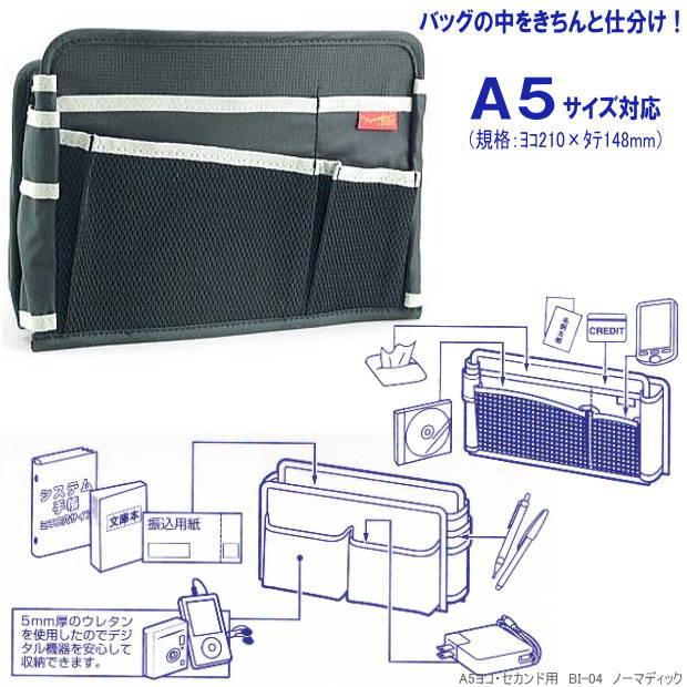 AL完売しました。 インナーバッグ 小さい鞄の中身を分類収納 バッグインバッグ A5横型 新品 送料無料 ノーマディック 黒