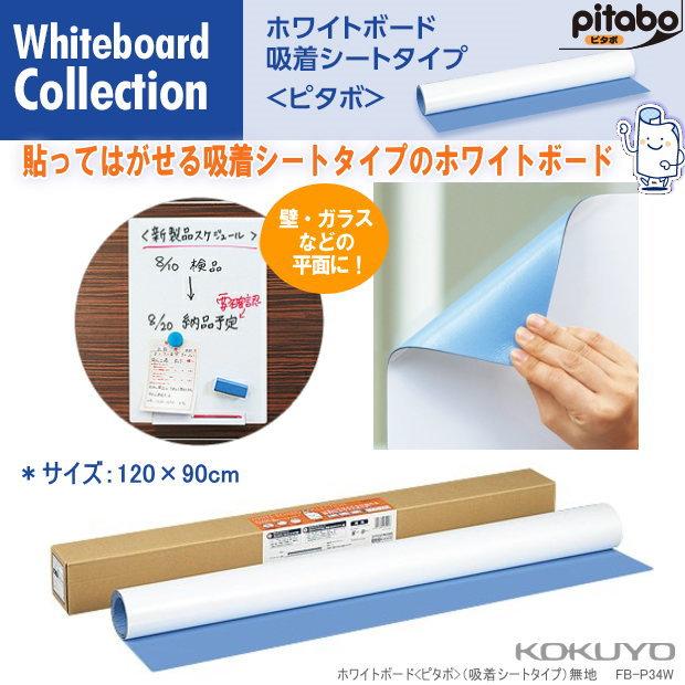 コクヨ ピタボ 吸着マグネットホワイトボードシート 無地120×90cm