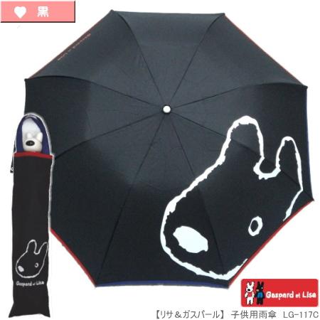 供丽莎和加斯帕折叠伞小孩使用的小型的雨伞
