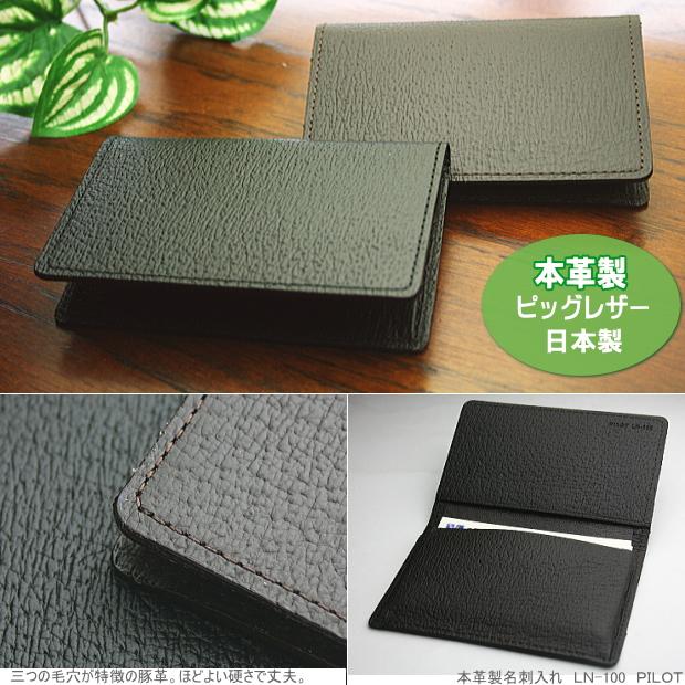 名刺約30枚対応 豚革製名刺入 黒 こげ茶 本革製名刺入れ 日本製ピッグレザー カードケース