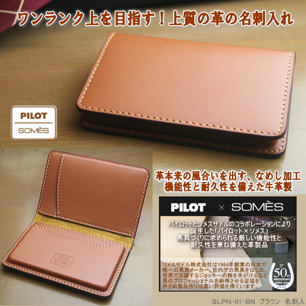 Maejimu Somes Saddle Leather Business Card Holder Tea Card Case