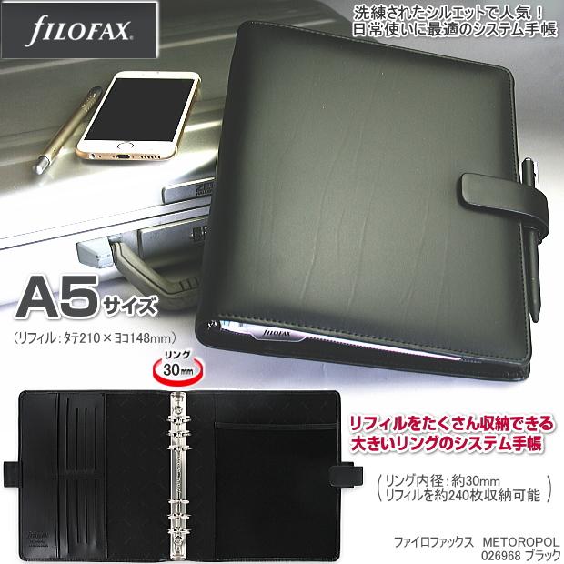 ファイロファックス システム手帳 A5 ブラック 黒