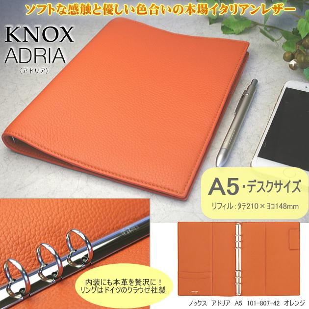 A5 システム手帳 ノックス 本革製 オレンジ
