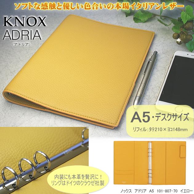 A5 システム手帳 ノックス 本革製 黄色
