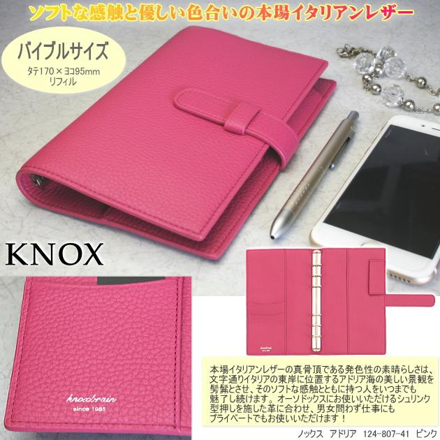 ノックス システム手帳 バイブルサイズ 本革製 ピンク色