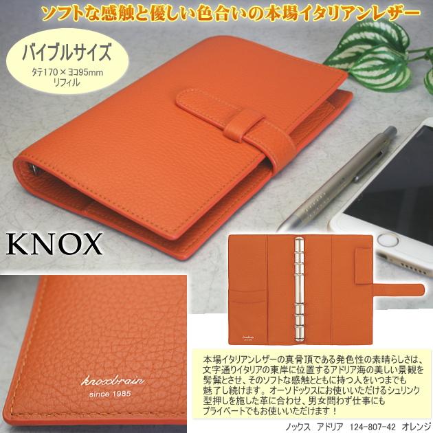 ノックス システム手帳 バイブルサイズ 本革製 オレンジ色