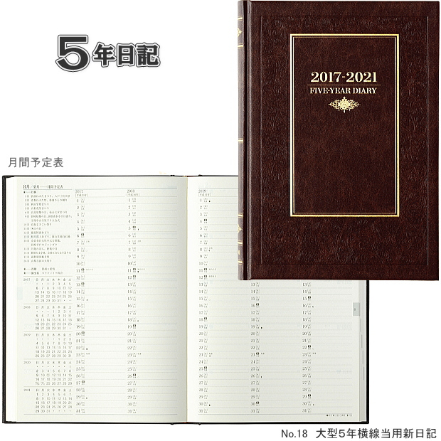 Diary five years Takahashi Bookstore large size five years horizontal line business in hand new diary 2014 through 2018