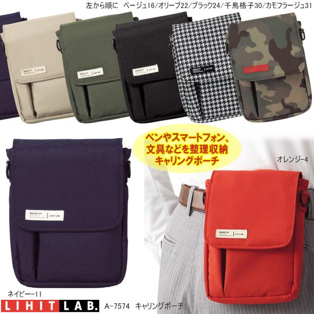 蔵 ポケットなしの服装のときにも大活躍のポーチ キャリングポーチA6 買取 大人のポケットバッグ