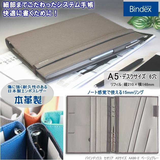 バインデックス システム手帳 A5 スリム グレー