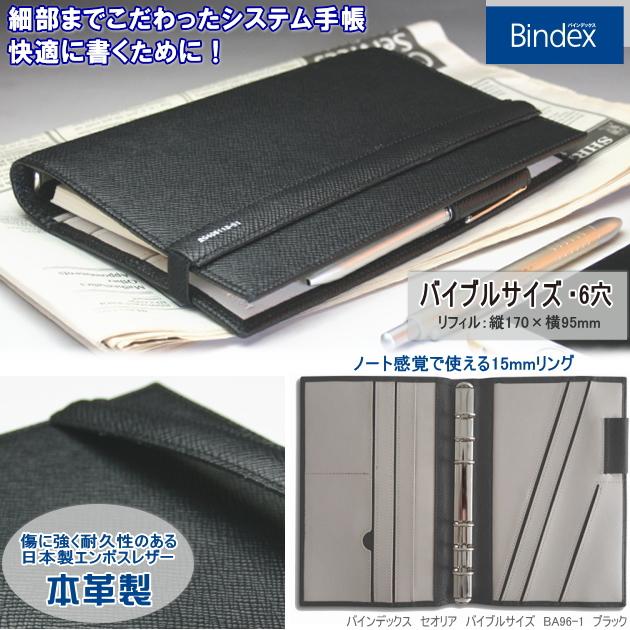 バインデックス システム手帳 バイブルサイズ スリム 黒