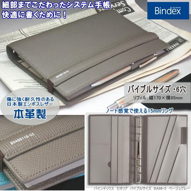 バインデックス システム手帳 バイブルサイズ スリム ベージュグレー